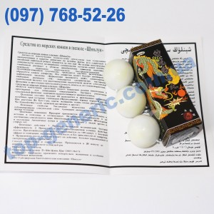Китайские шарики Шэньлун